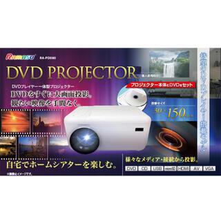 DVDプロジェクター RA-PD080(プロジェクター)