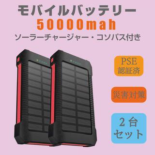 2個セット モバイルバッテリー 50000mah ソーラーチャージャー 色レッド