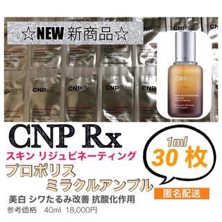 CNP - CNP Rx プロポリスミラクルアンプル 30枚