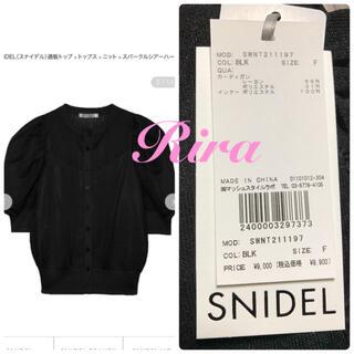 snidel - 完売🌷新作新品🍀スナイデルスパークルシアーハーフスリーブカーディガン