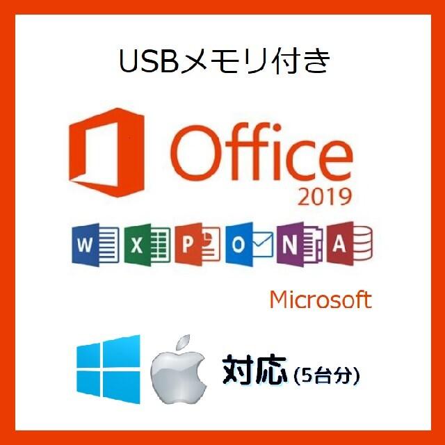 Microsoft(マイクロソフト)のOffice 2019 最新版 インストールUSB&認証アカウント5台分 スマホ/家電/カメラのPC/タブレット(PC周辺機器)の商品写真