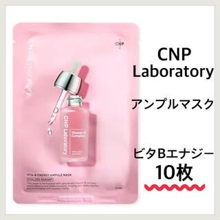 チャアンドパク(CNP)のCNP ビタB エナジー アンプルマスク25ml 10枚(パック/フェイスマスク)
