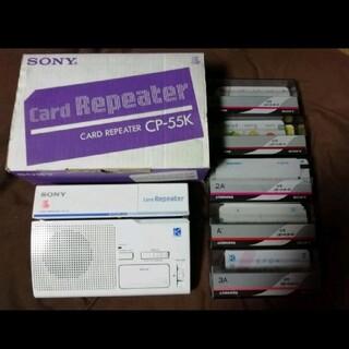 ソニー(SONY)のSONY カードリピーター CP-K55(テレビ)