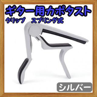 エレキギター フォークギター カポタスト キー変更 クリップ スプリング式 銀(その他)