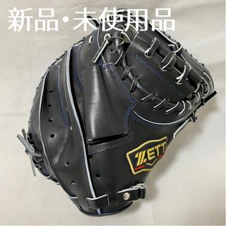 ゼット(ZETT)の【新品タグ付】ゼット★軟式★キャッチャーミット(グローブ)