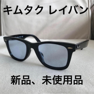Ray-Ban - グランメゾン東京  キムタク レイバン RB2140F 901/64   52