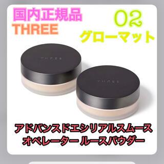 THREE - 【新品】THREE アドバンスド オペレーター ルースパウダー02 グローマット