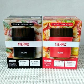 サーモス(THERMOS)の【新品未使用品】500ml 2個売り ネイビー/レッド サーモススープジャー(弁当用品)