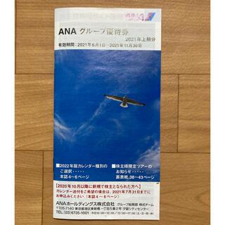 エーエヌエー(ゼンニッポンクウユ)(ANA(全日本空輸))のANA グループ優待券 全日空(その他)