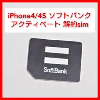 アイフォーン(iPhone)のiPhone4,4s ソフトバンク アクティベーション用解約sim apple(スマートフォン本体)