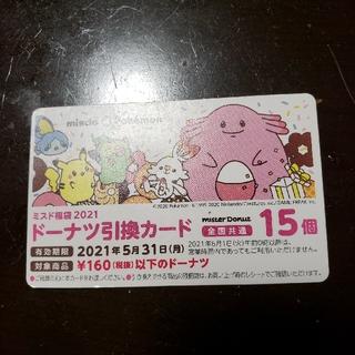 ポケモン - 【残10個】ミスド 引換券