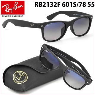 Ray-Ban - RayBan ニューウェイファーラー RB2132F 601S/78 偏光