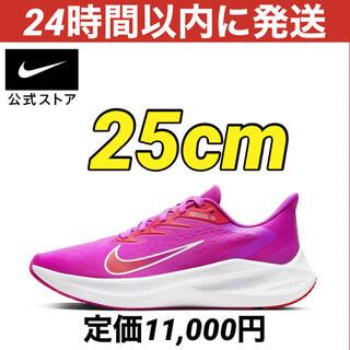 NIKE - 【新品】 ランニングシューズ NIKE エア ズーム ウィンフロー7 25cm