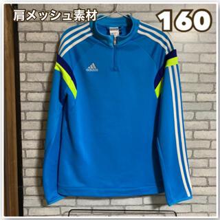 アディダス(adidas)の【160】アディダス サッカー トレーニングトップ(ウェア)