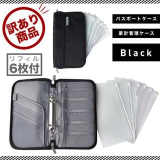 訳あり 多機能 パスポートケース 袋分け 家計管理 ブラック(日用品/生活雑貨)