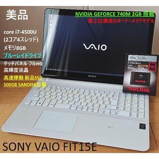 SONY - 美品 SONY VAIO core i7 SSD ブルーレイ 最上位構成
