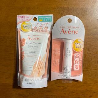 アベンヌ(Avene)のアベンヌ薬用ハンドクリーム51g+リップケアモイスト(ハンドクリーム)