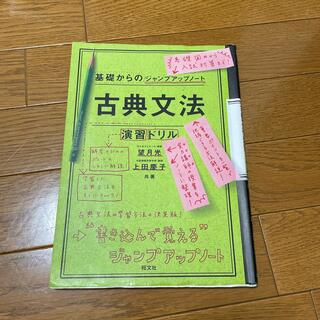 オウブンシャ(旺文社)の基礎からのジャンプアップノート古典文法・演習ドリル(語学/参考書)