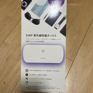 コストコ(コストコ)の☆コストコ 紫外線除菌ボックス 2個セット☆(日用品/生活雑貨)