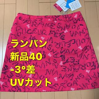 ランバン(LANVIN)の【新品40 】ランバン スポール 20周年記念デザイン スカート(ウエア)