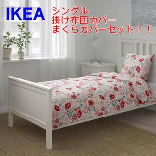 イケア(IKEA)のIKEA  ルンドスローク 掛け布団カバー&枕カバー シングル 【新品未使用】(シーツ/カバー)