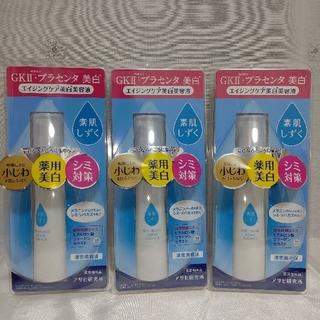 アサヒ - 素肌しずく 美白美容液(45mL)×3本