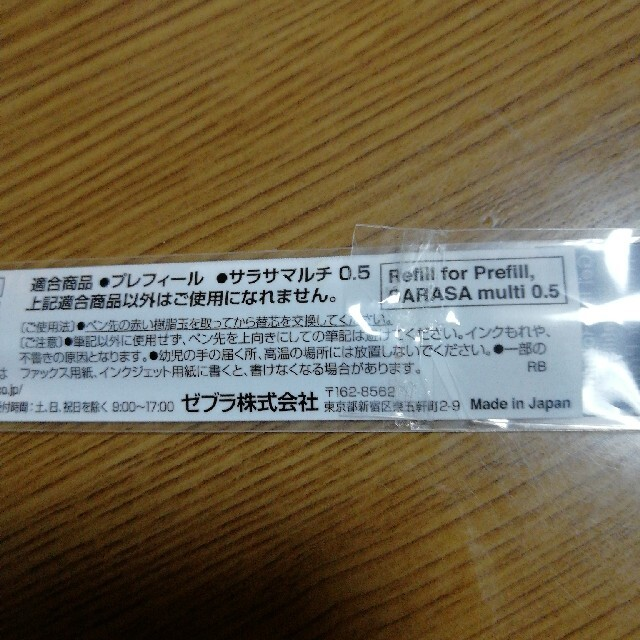 ZEBRA(ゼブラ)のゼブラ SARASA インク替芯 インテリア/住まい/日用品の文房具(ペン/マーカー)の商品写真