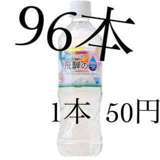 飛騨の雫 天然水  【96本】💧(ミネラルウォーター)