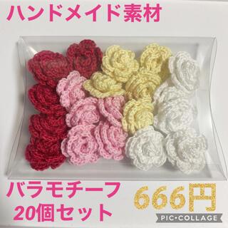 ✿バラモチーフ 【20個セット】ハンドメイド素材