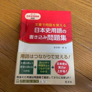 オウブンシャ(旺文社)の文章で用語を覚える日本史用語の書き込み問題集(語学/参考書)