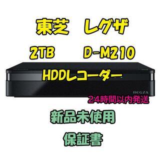 東芝 - 東芝 レグザ 2TB D-M210 HDDレコーダー