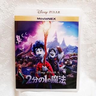 ディズニー(Disney)の新品未使用♡ディズニー/2分の1の魔法 Blu-ray枚組 正規ケース付き(キッズ/ファミリー)