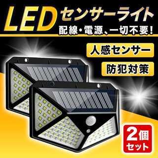 センサーライト 2個 照明 LED 防災 セキュリティ 人感 ソーラー 屋外(その他)