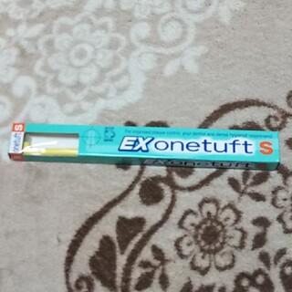 ライオン(LION)のライオン 歯科用歯ブラシ EXonetuft S(歯ブラシ/デンタルフロス)