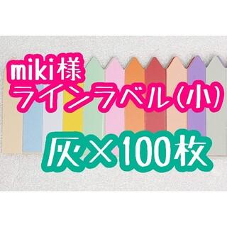 miki様 ラインラベル(その他)