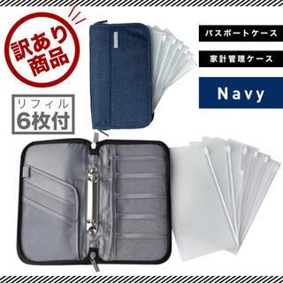 訳あり 家計管理 パスポートケース 節約アイテム ネイビー(日用品/生活雑貨)
