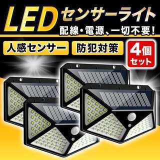 センサーライト 4個 照明 LED 防災 セキュリティ 人感 ソーラー 屋外(その他)