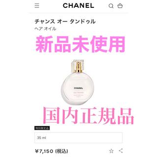 CHANEL - 限定品 チャンス オー タンドゥル ヘアオイル CHANEL