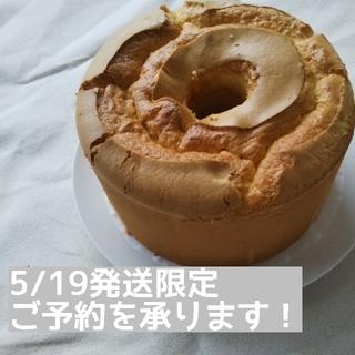 終了いたしました‼️    【5/19㈬送分限定】cutシフォン 規格外(菓子/デザート)