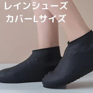 【新品】レインシューズカバー ブラック Lサイズ(長靴/レインシューズ)