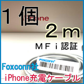 iPhone 充電ケーブル 2m 正規品 純正品質 1個 2メートル
