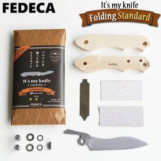 オピネル(OPINEL)のFEDECA  イッツマイナイフ スタンダード(調理器具)