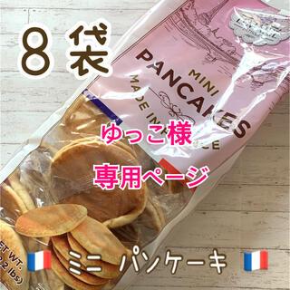 コストコ(コストコ)の専用⭐お試し⭐コストコ フランス miniパンケーキ 8袋セット(菓子/デザート)