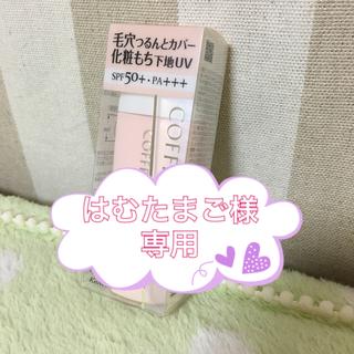 コフレドール(COFFRET D'OR)のコフレドール♡新品未開封♡下地♡(化粧下地)