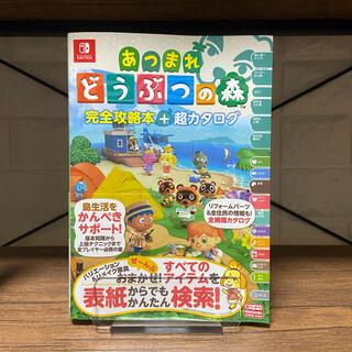 Nintendo Switch - あつまれどうぶつの森 あつ森 完全攻略本 超カタログ