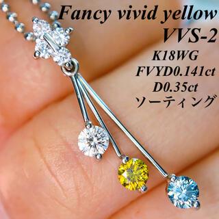 Fancy vividイエローVVS2 K18WGブルー&カラーレスダイヤモンド