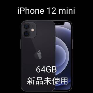 iPhone - 【新品未使用】iPhone 12 mini ブラック 64GB SIMフリー