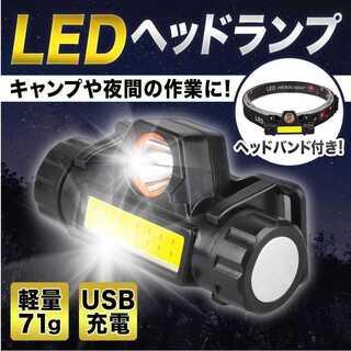 LED ヘッドランプ 懐中電灯 強力 充電式 ハンディ USB 最強 防水 軍用(その他)