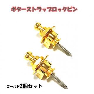 特価品!!2個セット ストラップ ロックピン ゴールド(エレキギター)