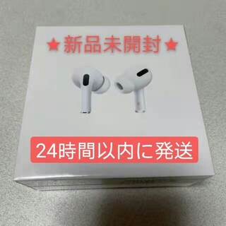 Apple - 即日発送! 大人気iPhone AirPods Pro エアポッズ プロ